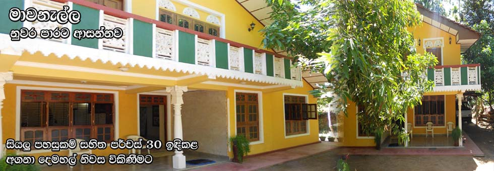 Two Storied House for Sale in Mawanella, Kegalle.