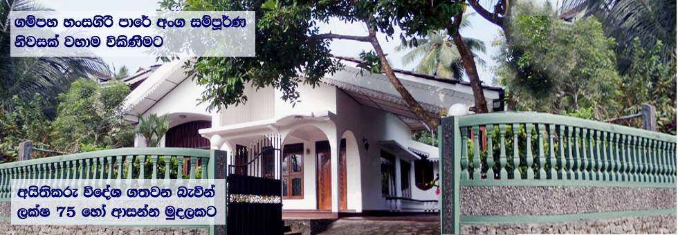 Ref.No: LK31032 House for Sale at Hansagiri Road, Gampaha.