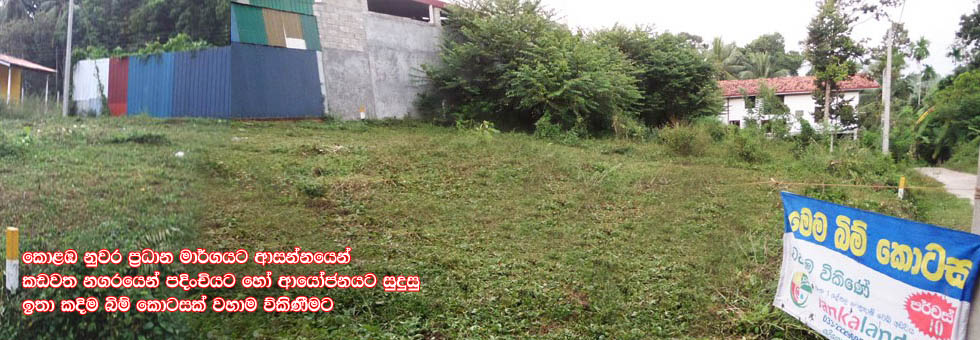 Residential Land for Sale at Imbulgoda, Kadawatha.