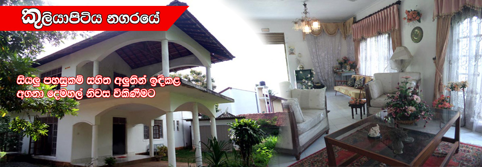Two Story House For Sale In Kuliyapitiya Town
