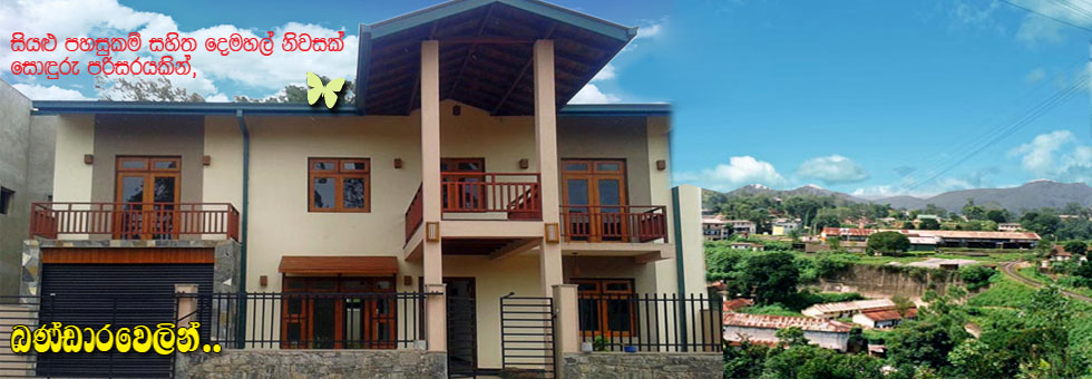 Two Storey Modern Brand New House for Sale in Bandarawela