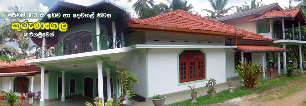 Two Storey House for Sale in Kurunegala. The House built on 160 Perches Land in a very good residential area. Only 1 Km away from Colombo main road. Good for residential and commercial purposes.