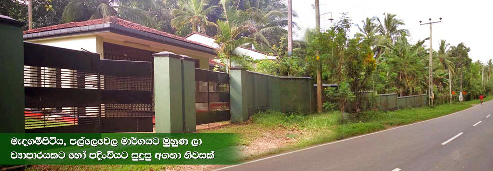 Large furnished family home situated Madagampitiya Road, Veyangoda for sale on 42 Perches road facing land with very good ccess and all conveniences. Consist 6 bedrooms, 2 bathrooms, veranda, living room, dinning room, pantry, kitchen and built in garage.