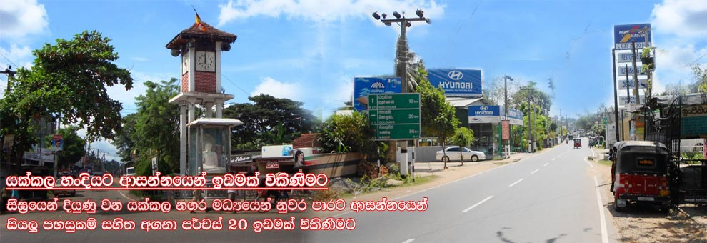 Prime 20 Perches Block of Land  for Sale in Gampaha road, Yakkala City. Just 30 meters to Gampaha Road and less than 100 meters to Colombo – Kandy main road (Yakkala Junction). Just behind the Kalindu Paint Workshop.