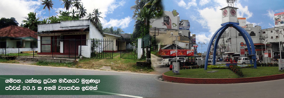 This prominent commercial property available for Sale situated facing Gampaha – Yakkala main road, one of the best business or residential premises available in this area.