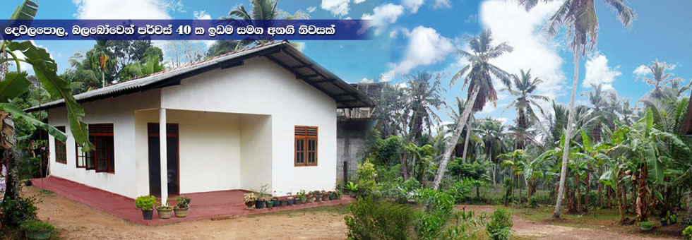 House available for Sale at Balabowa, Dewalapola. just 5 km to Udugampola Junction. The house built on 40 Perches of Land. House consist 3 spacious bedrooms, dining area, living area, kitchen, veranda, garage.