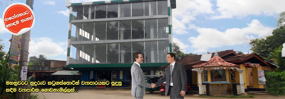 Six Storied Commercial Building for Sale in Katugastota, Kandy. This prime premises suitable for Tourist Hotel, Private Hospital, Educational School, Factory.